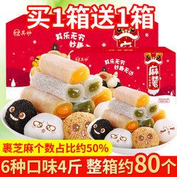 麻薯干吃汤圆整箱早餐面包糯米糍好吃的糕点网红零食小吃休闲食品