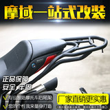Applicable to Benelli 502C rear armrest modified rear wing Rear handle Motorcycle shelf handrail fittings