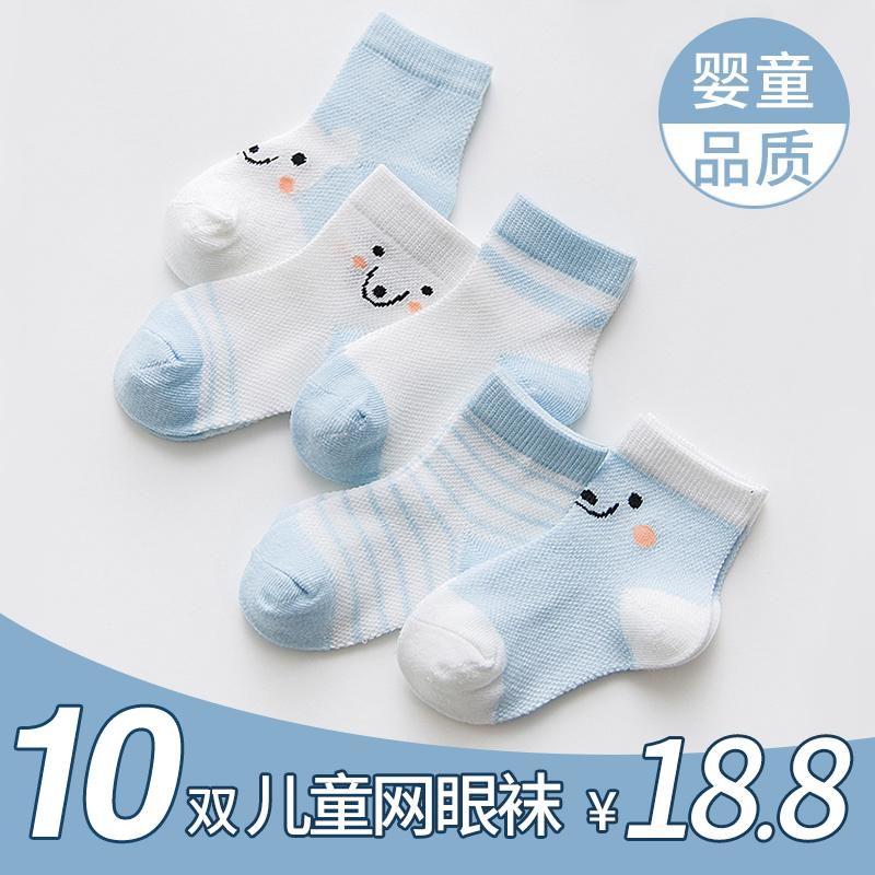 儿童袜子网眼春秋纯棉夏季薄款新生婴儿宝宝袜男童女童透气中筒袜
