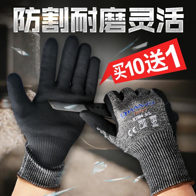 Перчатки для защиты от порезов Артикул 552652370455