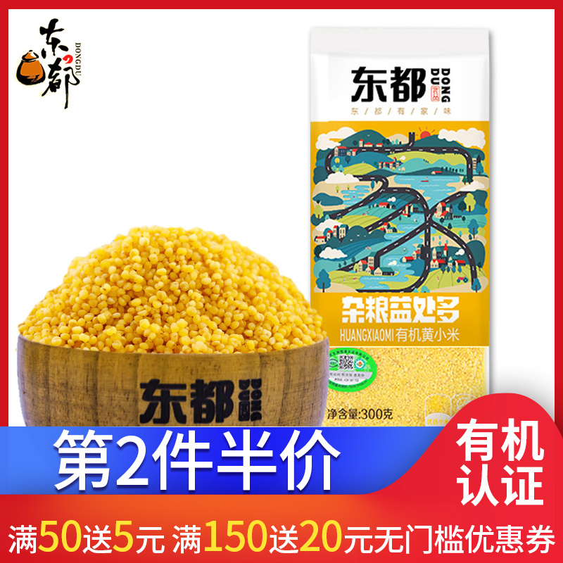 东都有机黄小米新小米东北小米粥小黄米杂粮月子吃的粮食农家食用