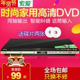 索爱 SA2018H家用dvd播放机高清EVD影碟机儿童CD/VCD光盘播放器