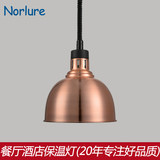 Food heat lamp, telescopic heat lamp, warm food lamp, buffet food, heating dish lamp, hotel kitchen chandelier