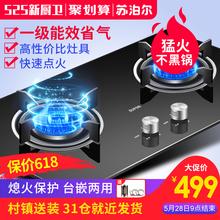 苏泊尔 QB503燃气灶煤气灶双灶家用嵌入式天然气炉灶台液化气台式