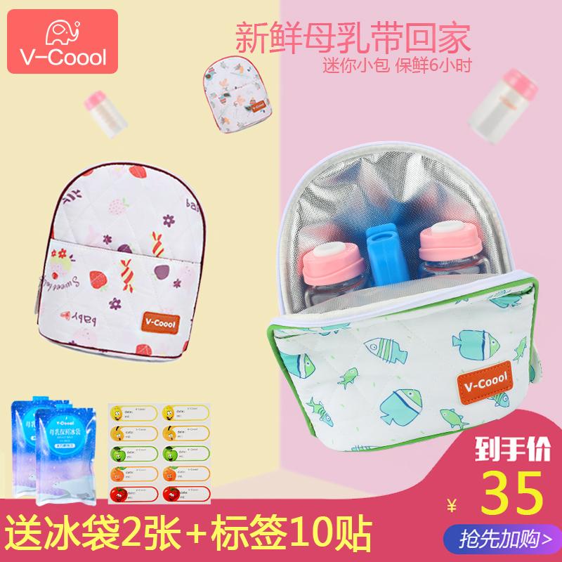 V-COOOL双奶瓶保温包母乳保鲜包蓝冰冰包奶瓶保温袋背奶包储奶包