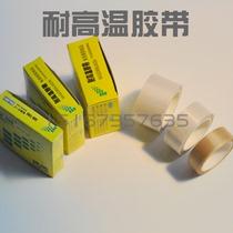 高温布高温胶布封口机胶带特价直销封口机配件耐高温胶带