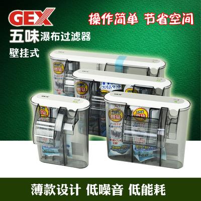 五味GEX瀑布过滤器 外挂式小型鱼缸水族箱过滤循环泵带滤材低能耗