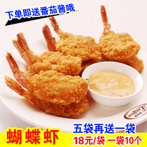 Gold butterfly shrimp shrimp products a bag of ten Western restaurants fried snacks five bags to send a bag