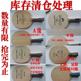 特价处理乒乓球底板迪卡产蝴蝶王波尔桧木碳素黑檀乒乓球拍纯木