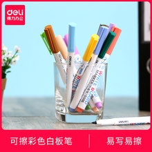 Deli color white board pen children can wipe 12 color water-borne non-toxic black board pen office stationery wholesale