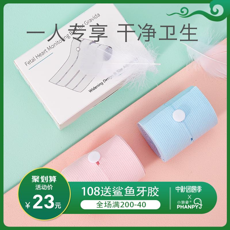胎心监护带 产检胎监带 夏季孕产妇胎心监护仪监测绑带 2条装包