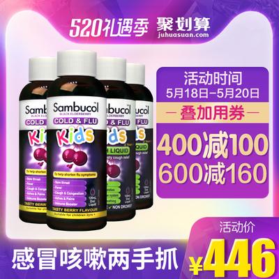 澳洲Sambucol黑接骨木小黑果儿童感冒糖浆2瓶+润喉糖浆免疫力2瓶