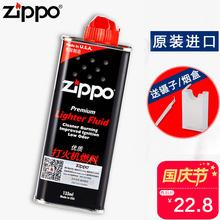 正品zippo打火机油美国原装火石棉芯芝宝煤油套装大瓶油专柜正版