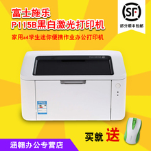 富士施乐P115b黑白激光打印机 学生作业家用迷你商用办公a4打印机