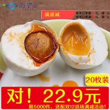 高油咸鸭蛋海鸭蛋55g20枚熟红心流油真空包装盐蛋