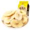刻凡香蕉片120g袋香蕉干水果干休闲零食下午茶点坚果炒货果脯