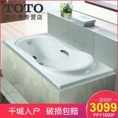 TOTO珠光浴缸1.6米嵌入式带扶手款家用成人泡澡浴盆PPY1600HP