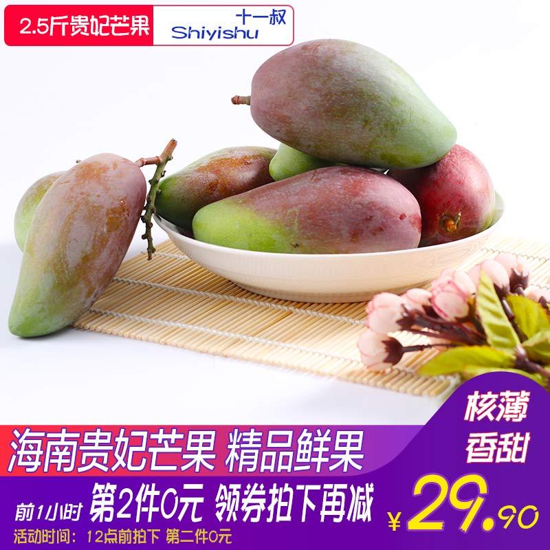 【第2份0元】贵妃芒果海南岛三亚树上熟当季水果红金龙新摘现发