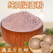 农夫慢 纯高粱面粉500g 农家自产生红高粱面 满5斤包邮
