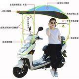 Electric motorcycle shelter shelter sun-proof umbrella battery bike wind shield to block the rain transparent new
