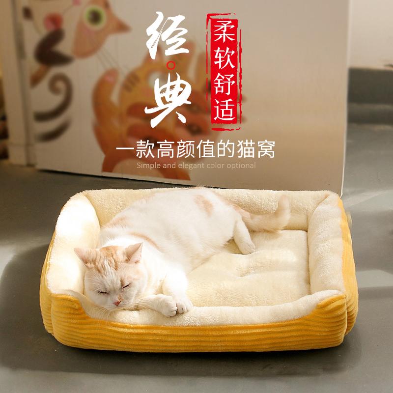 猫窝四季通用猫床夏季睡垫狗窝网红猫咪窝猫屋宠物窝猫垫猫咪用品