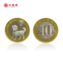 Part of the first Equivalent Exchange 2018 year of the dog commemorative coin sheep monkey chicken dog pig 10 yuan Lunar New Year coin