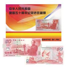 全新 1999年建国钞50周年纪念钞 新中国成立50周年50元纪念钞