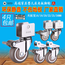 Furniture Universal Wheel Baby Bed Casters 18 Splint Wheels 1 U5-inch Table and Chairs 2 Small Pulleys 16 Silent Brake Rollers