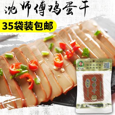 沈师傅鸡蛋干100g*10包四川特产成都卤香零食整箱小包装五香味