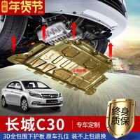 13长城C30发动机下护板汽车改装挡板专用C20R腾翼C50底盘装甲护板