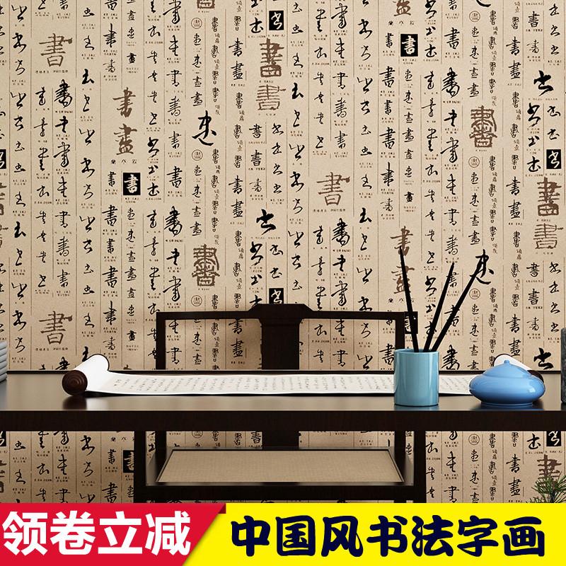 墙纸中式书法