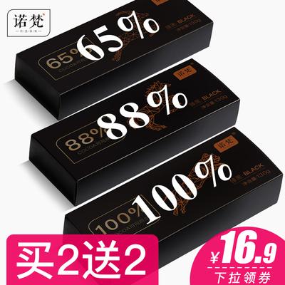 诺梵纯黑巧克力礼盒装送女友可可脂无蔗糖苦烘焙散装零食含糖黑巧