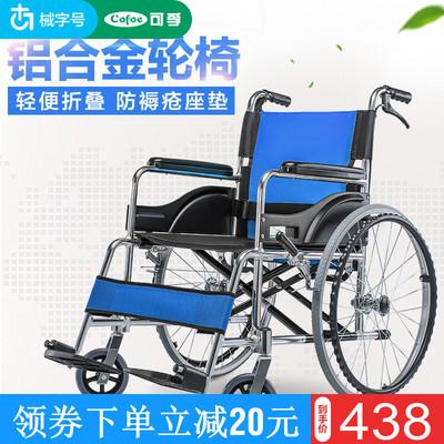可孚铝合金轮椅折叠轻便老人医用便携超轻残疾人多功能老年人旅行