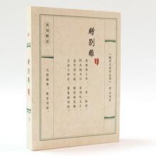 同学录古风复古简约活页本中小学生毕业纪念册男女生搞怪创意盒装