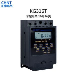 正泰微电脑时控开关KG316T定时控制器220V灯箱路灯电源自动控制器