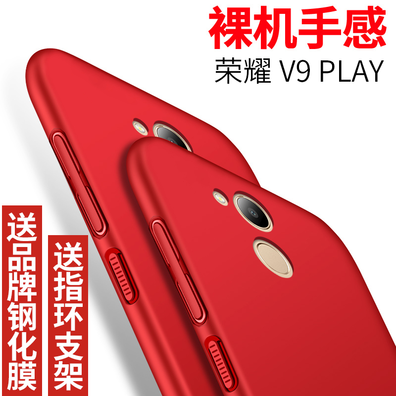 华为荣耀V9play手机壳v9play防摔磨砂硬壳v9paly手机保护套全包新5元优惠券