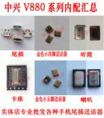 听筒喇叭 SIM卡座卡槽 扬声器送话器 适用于中兴V880尾插 USB充电