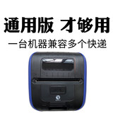 Qr386a Bluetooth Portable Thermal Printer Expressor Single QR-380a Yuantong Shentong Baishiyun Datian Hand-held Convenient Postal Service
