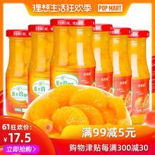 丞贡园橘子罐头新鲜248gX6罐桔子水果罐头整箱糖水玻璃瓶桔片爽