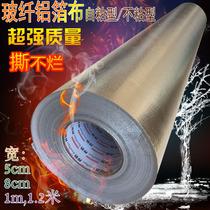 加厚玻纤布铝箔胶带防水火耐高温锡箔纸不粘玻璃纤维铝箔布1米1.2
