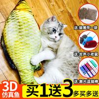 猫玩具猫薄荷逗猫猫咬牙磨牙的小猫抱枕宠物仿真猫咪博荷草鱼枕头