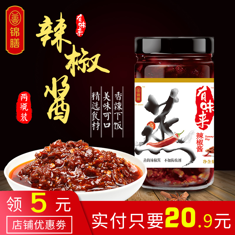 粮油调味_善锦膳 有味来四川特产炒菜调味酱 2瓶装1元优惠券