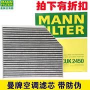 曼牌空调格滤清器适配奥迪09-16款A4L A5 S5 Q5 Macan空调滤芯