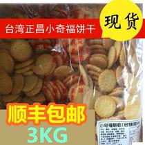 一盒甄餐饼干136g牛轧饼干台湾牛轧糖夹心饼干苏打手工饼干原味