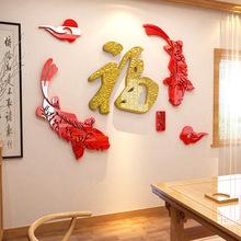 福字鱼3d立体墙贴纸客厅电视背景墙贴画中国风亚克力房间墙壁装饰