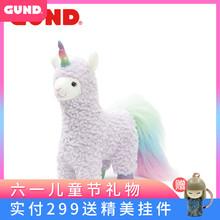 gund毛绒玩具彩虹独角兽羊驼公仔睡觉抱枕可爱玩偶布娃娃儿童礼物