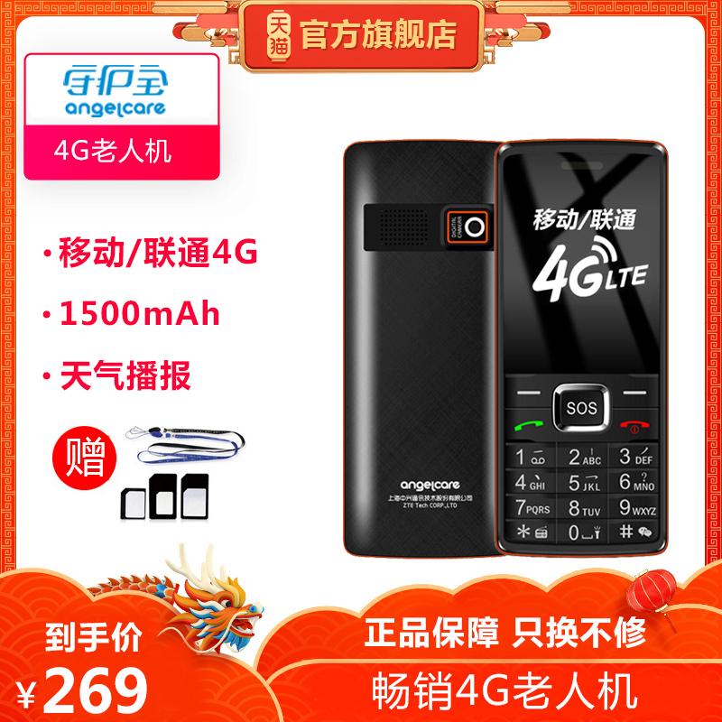 守护宝 上海中兴K188 移动联通4G 老人手机超长待机移动老年机大字大声大按键大字体老人机