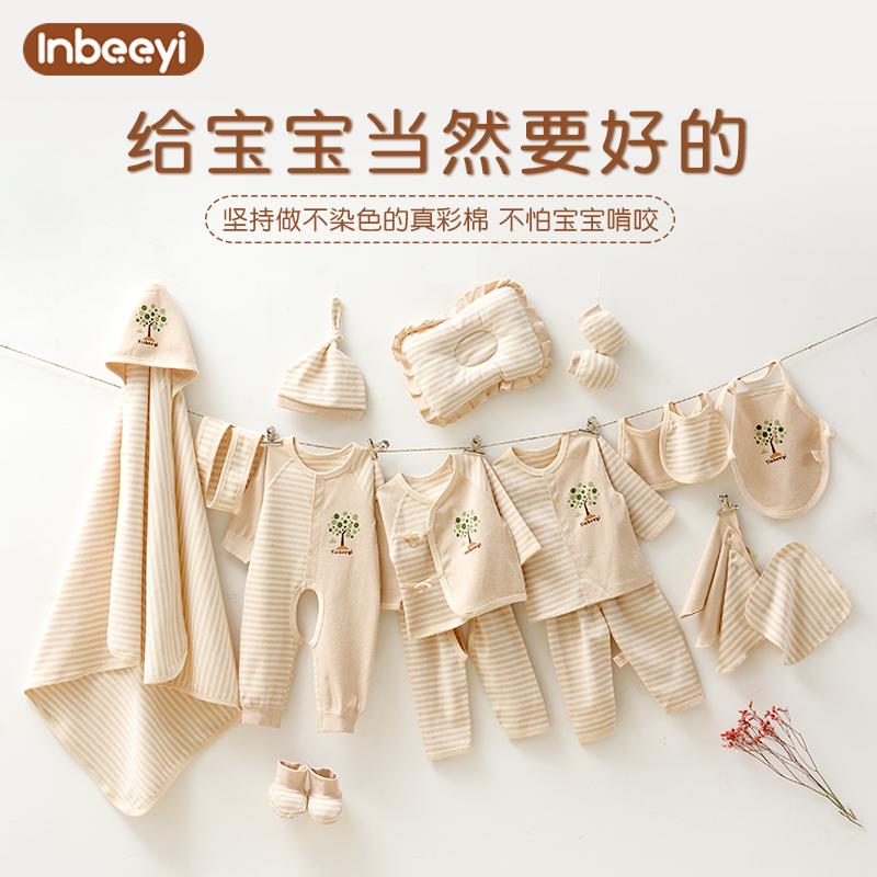 初生婴儿衣服礼盒套装刚出生宝宝礼物夏季0-3个月6纯棉新生儿用品
