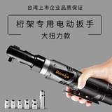 Taiwan Dex truss electric wrench rechargeable ratchet wrench lithium battery right angle 90 degree angle to the stage dedicated