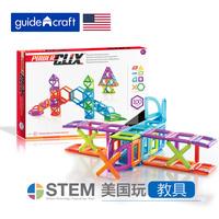Guidecraft 进口磁力片积木儿童益智拼装建构玩具积木玩具3-6周岁